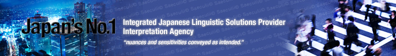 The Leader in Integrated Japanese Linguistic Solutions - Tokyo Professional Interpretation Service Japan